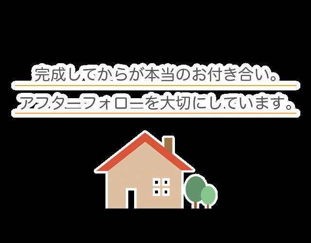 村 大工 和 鳴沢 渡辺 大田